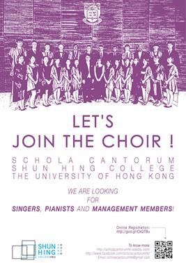 Shun Hing College Schola Cantorum Recruitment